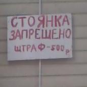 http://www.sotnia.ru/modules/Upload/Forum/stoyanka.jpg