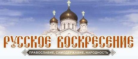 Русское Воскресение