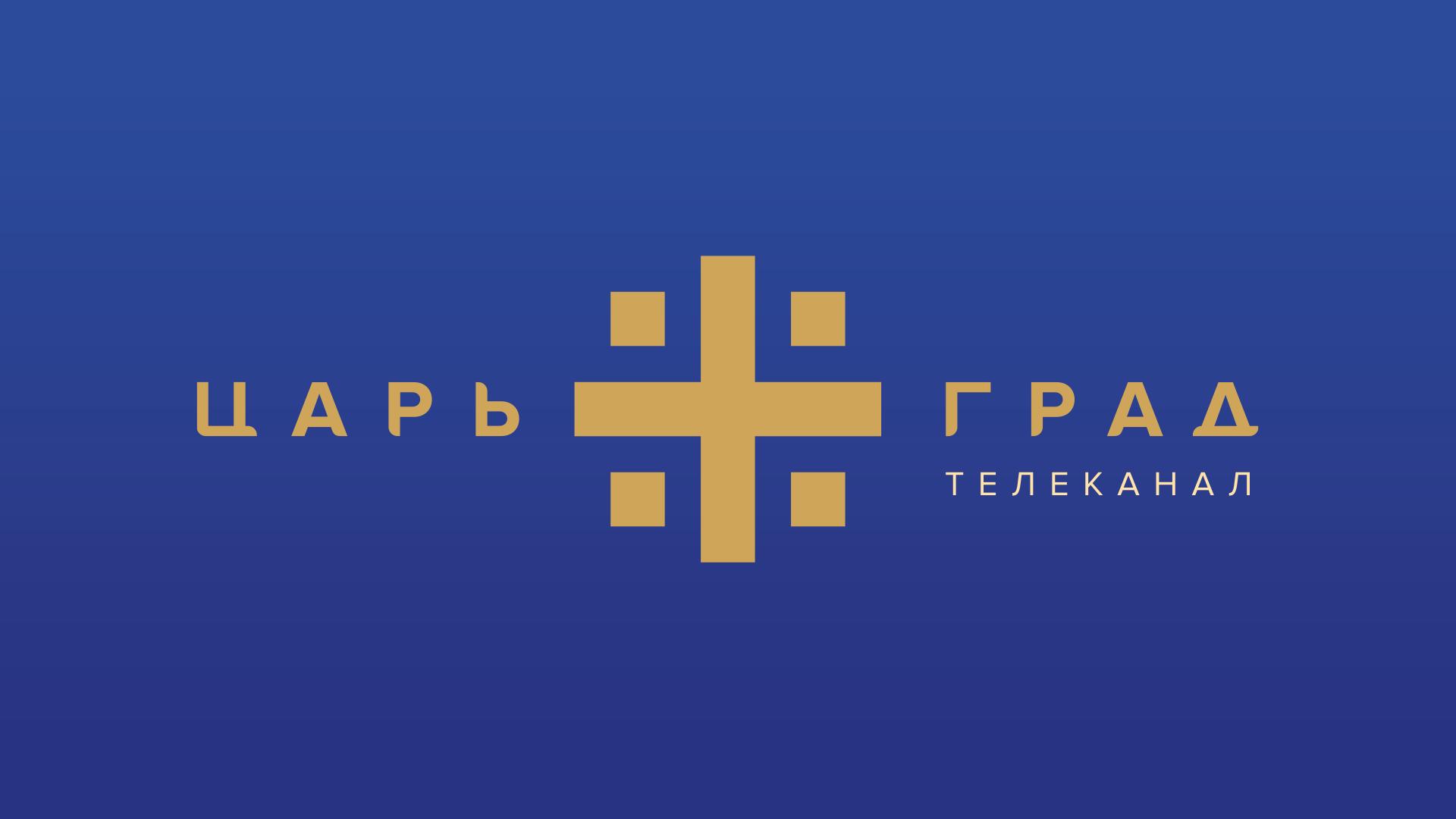 Телеканал Царь-град
