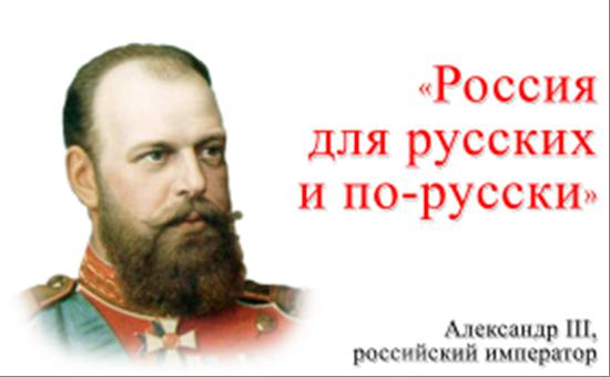 """Лозунг  """"Россия для русских """" официально запрещен."""